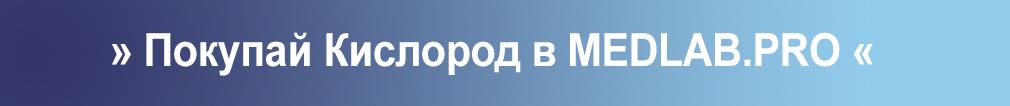 Покупай Кислородные концентраторы в МЕДЛАБПРО